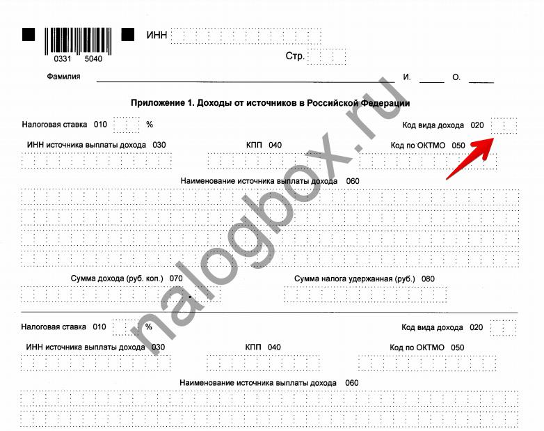 Коды дохода в декларации 3 ндфл за 2019 год налоговая и бухгалтерия через интернет