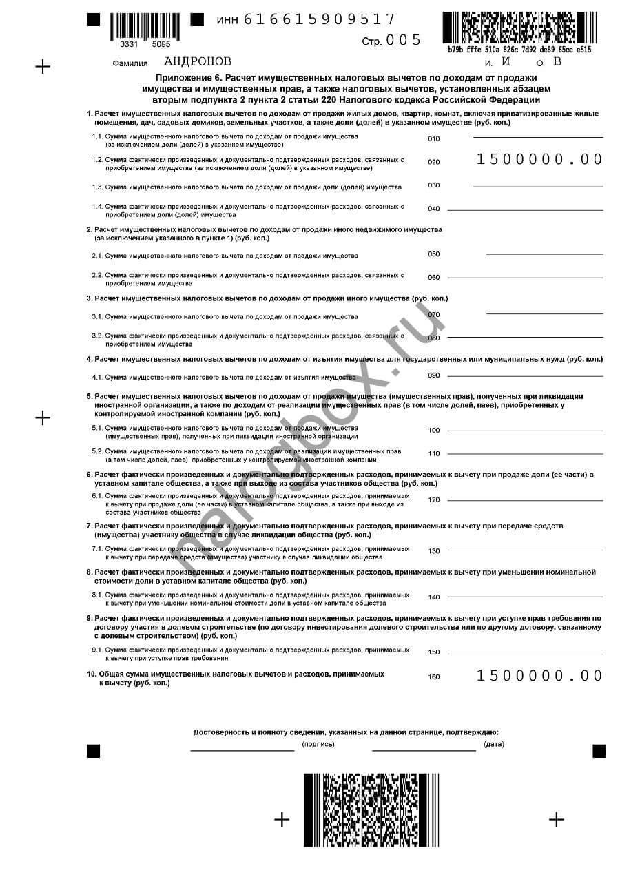 подготовка декларации 3 ндфл за 2019 год