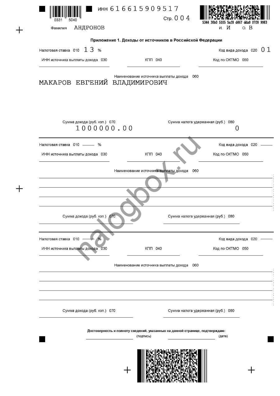 Приложение к декларации 3 ндфл при продаже земельного участка налоговую декларацию по ндфл обязаны представить физические лица имеющие