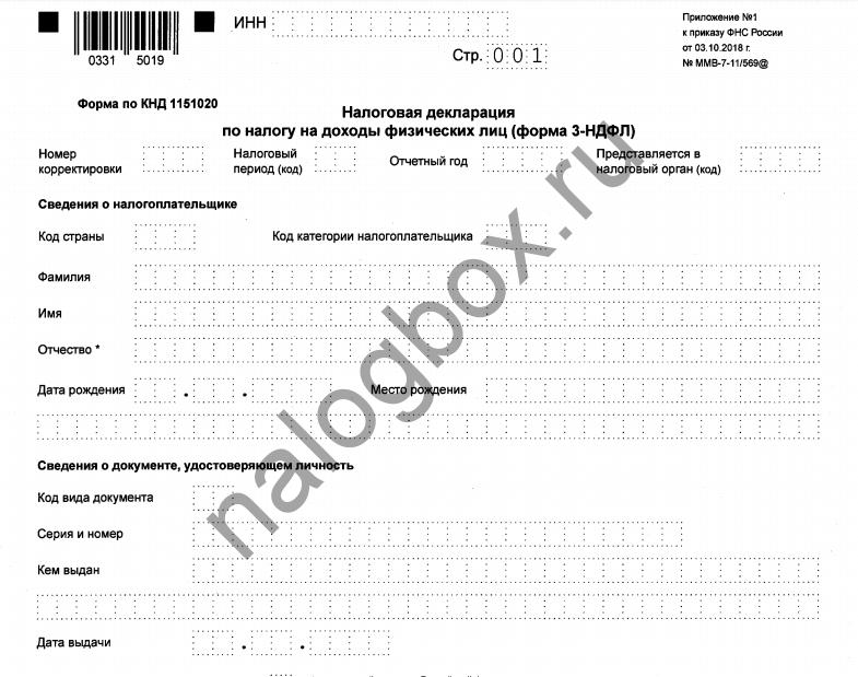 Код декларации по ндфл 2019 заполнение декларации 3 ндфл имущественный вычет лист и