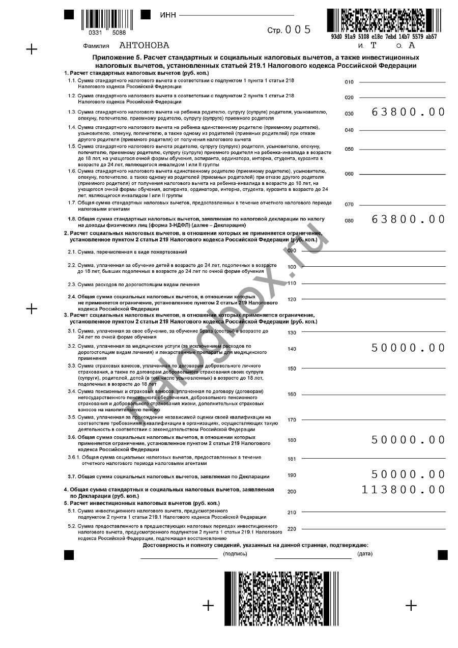 Налоговая декларация 3 ндфл за 2019 социальный налоговый вычет пфр 3 москва электронная отчетность