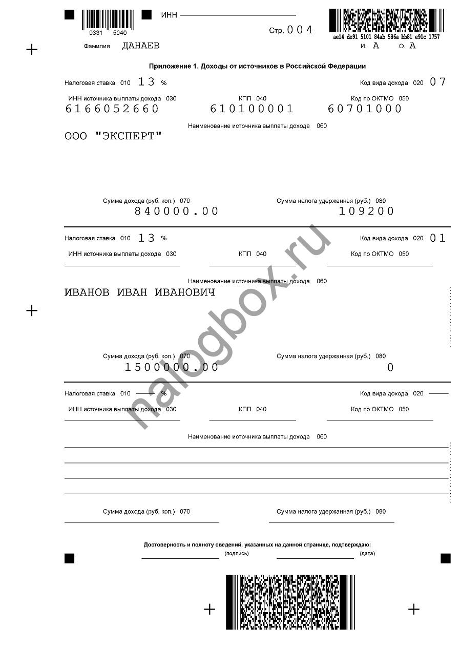 Возврат НДФЛ при покупке квартиры - заявление и порядок
