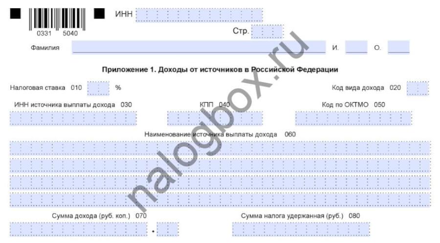 Изображение - Наименование источника выплат в декларации 3-ндфл что это blobid1547316504483