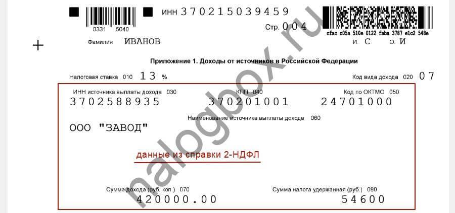 Изображение - Наименование источника выплат в декларации 3-ндфл что это blobid1547316526897