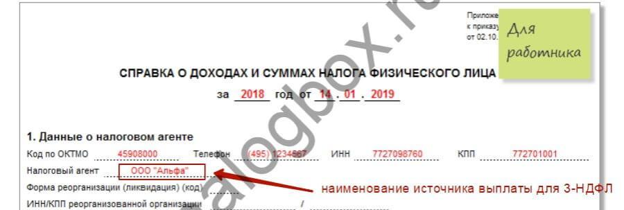 Изображение - Наименование источника выплат в декларации 3-ндфл что это blobid1547316642100