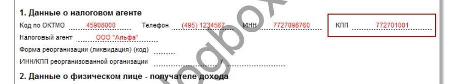 Изображение - Наименование источника выплат в декларации 3-ндфл что это blobid1547316681517