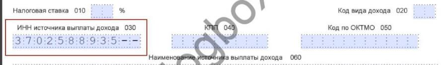 Изображение - Наименование источника выплат в декларации 3-ндфл что это blobid1547316764412