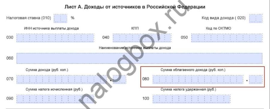 Изображение - Наименование источника выплат в декларации 3-ндфл что это blobid1547316892614