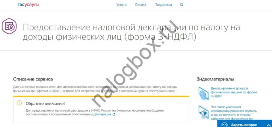 Заполнить декларацию ндфл онлайн без регистрации госпошлина регистрация ип казахстан 2019