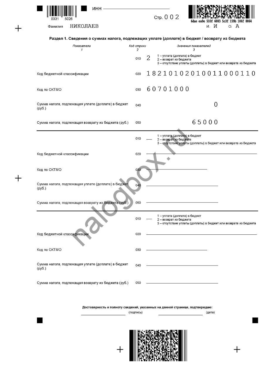 Сроки корректирующей декларации ндфл регистрация ип в советском районе