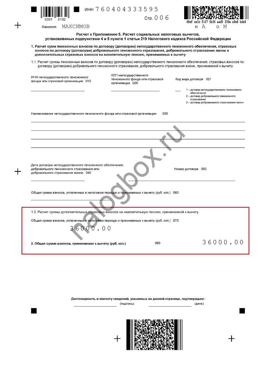 Декларация 3 ндфл вычет по страхованию как получить помощь при регистрации ип