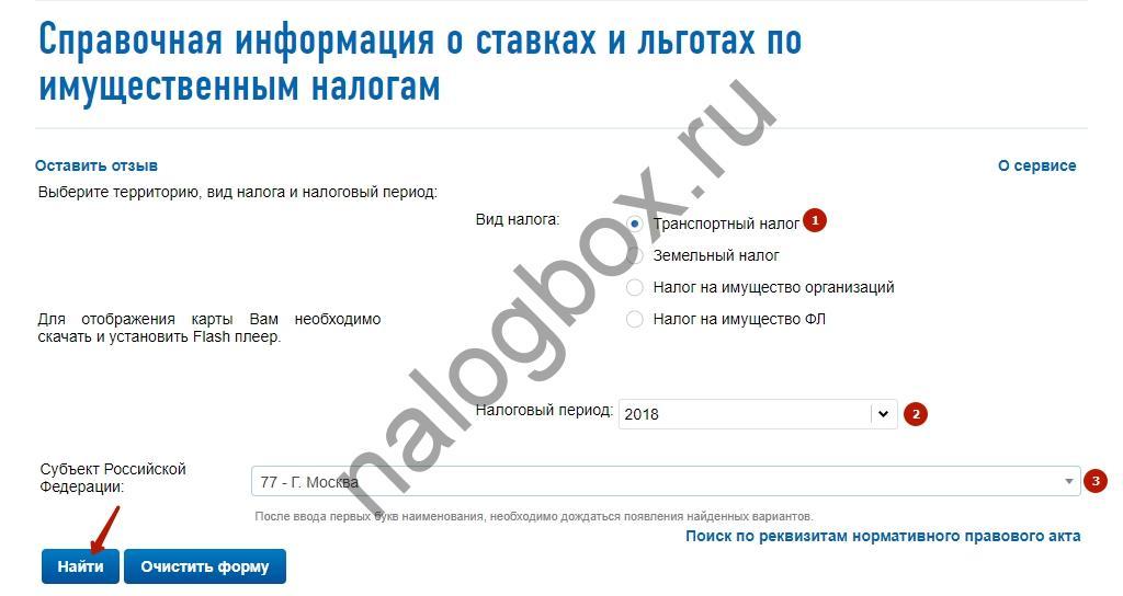 Оплатить транспортный налог онлайн через госуслуги квитанция