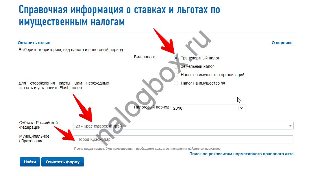 Ставки транспортного налога ифнс 3 по г.краснодару платные спортивные прогнозы с большой проходимостью