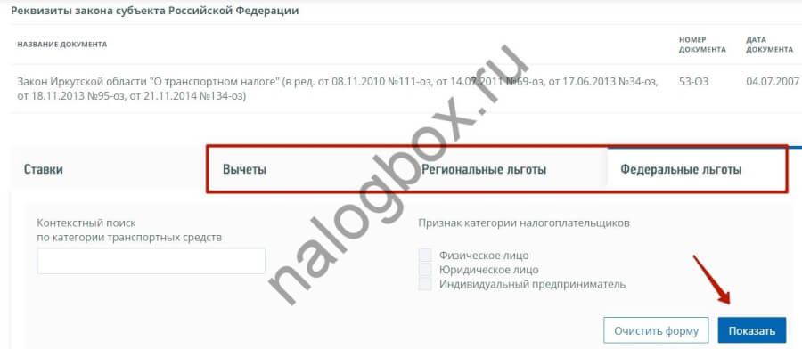 Ставки транспортного налога в иркутске в 2010 году транспортный налог 2015 ставки саратовская область