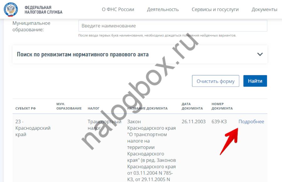 Ставки транспортного налога по республике татарстан ст.5 закон 24-зрт ставки транспорт налога