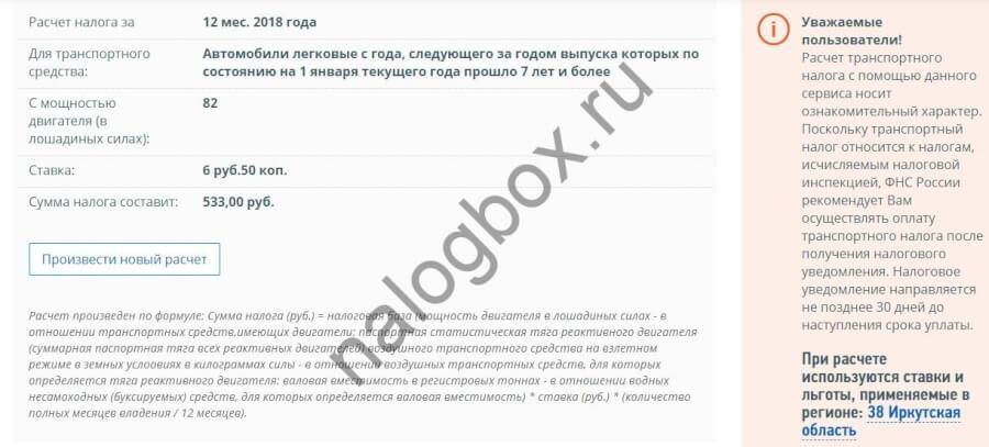 Новые ставки транспортный налог иркутская область ставки транспортного налога по г.екатери