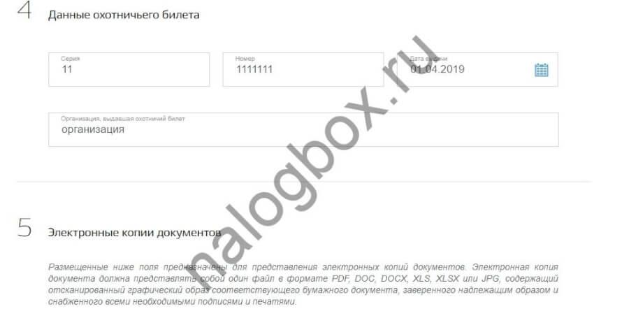 Получить лицензию на отстрел кабана в новосибирске 2019