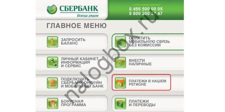 как оплатить госпошлину через онлайн банк